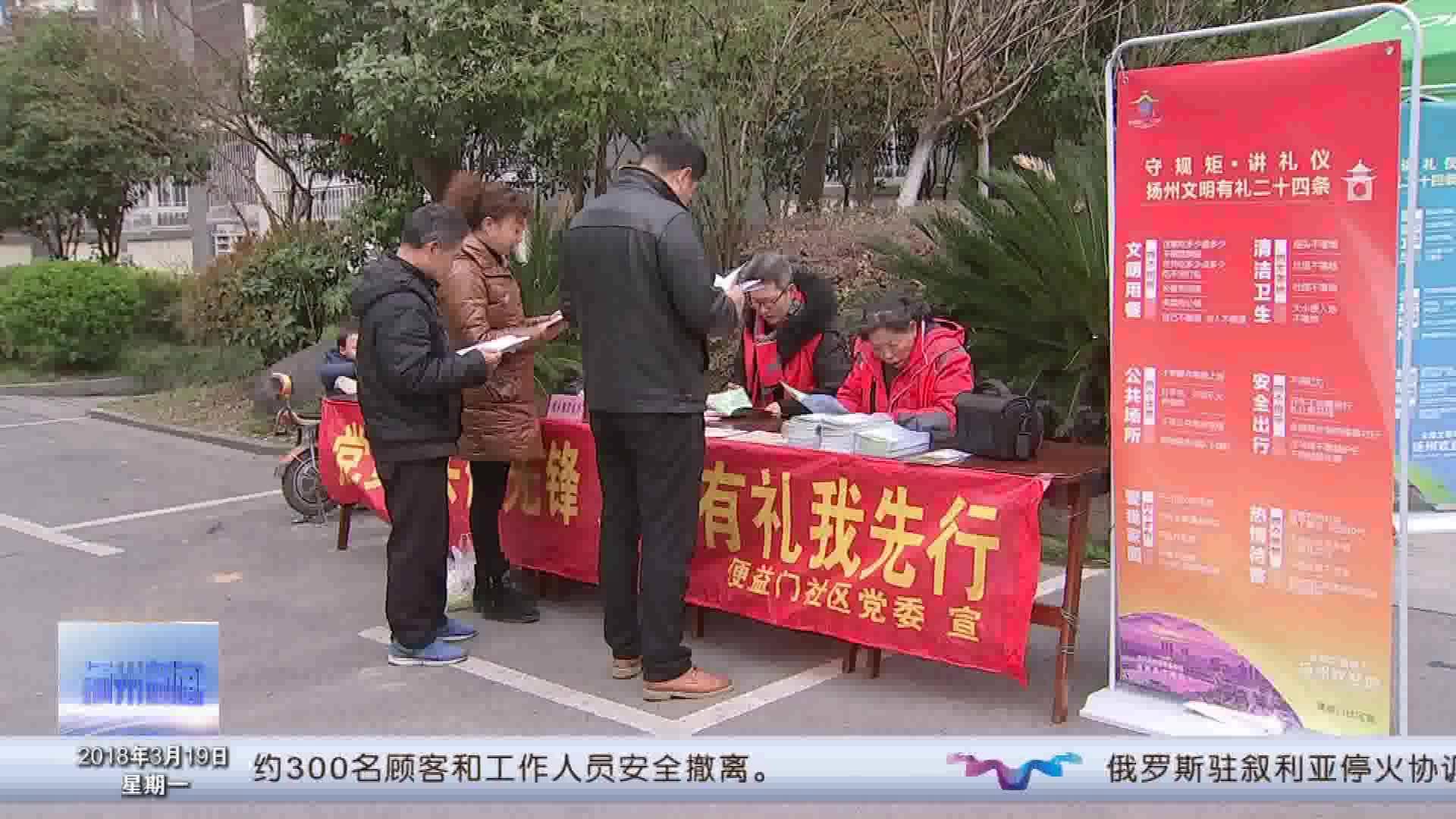 """宣传""""文明有礼二十四条"""",扬州市社区在行动"""